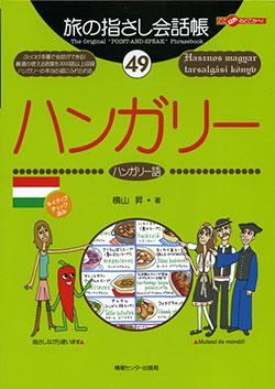 旅の指さし会話帳49ハンガリー(ハンガリー語)