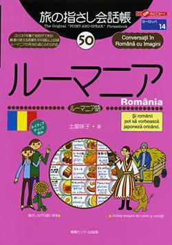 旅の指さし会話帳50ルーマニア(ルーマニア語)