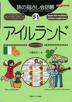旅の指さし会話帳51アイルランド(アイルランド英語)