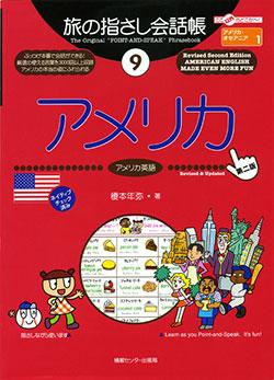 旅の指さし会話帳9アメリカ(アメリカ英語)[第二版]