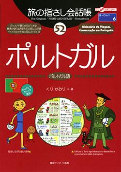 旅の指さし会話帳52ポルトガル(ポルトガル語)