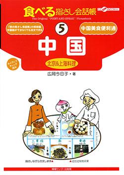 食べる指さし会話帳5中国(北京&上海料理)