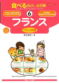 食べる指さし会話帳6フランス(フランス料理)