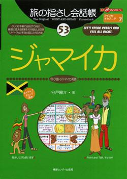 旅の指さし会話帳53ジャマイカ(パトワ語・ジャマイカ英語)