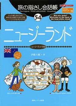 旅の指さし会話帳54ニュージーランド(ニュージーランド英語)