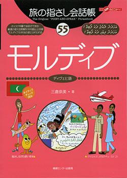 旅の指さし会話帳55モルディブ(ディヴェヒ語)