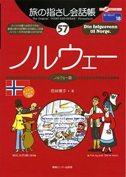 旅の指さし会話帳57ノルウェー(ノルウェー語)