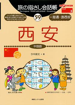 旅の指さし会話帳59西安(中国語)