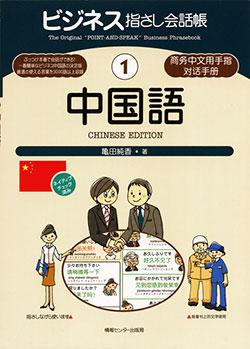 ビジネス指さし会話帳1中国語