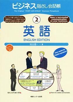 ビジネス指さし会話帳2英語