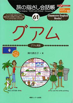 旅の指さし会話帳61グアム(グアム英語)