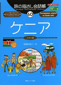 旅の指さし会話帳60ケニア(スワヒリ語)
