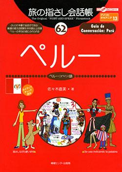 旅の指さし会話帳62ペルー(ペルー(スペイン)語)