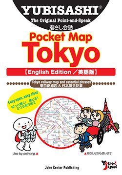 YUBISASHI Pocket Map Tokyo【English Edition/英語版】