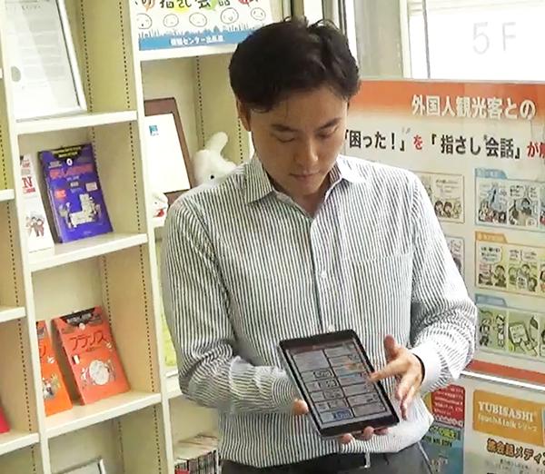 草津温泉向け指さしアプリを紹介