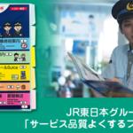 JR東日本グループ「サービス品質よくするプロジェクト」で紹介されました