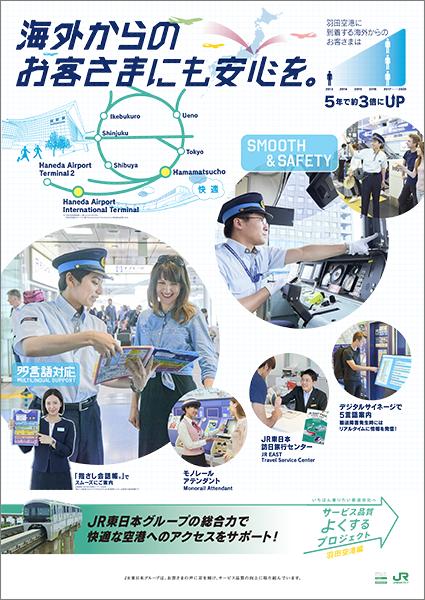 JR東日本グループポスターJR東日本グループ「サービス品質をよくするプロジェクト」羽田空港編 海外からのお客さまにも安心を。
