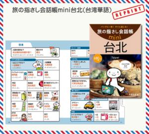 旅の指さし会話帳mini台北(台湾華語)