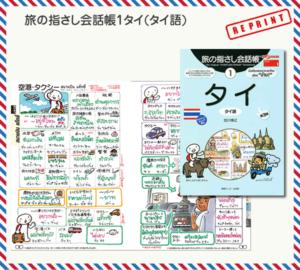 旅の指さし会話帳1タイ(タイ語)