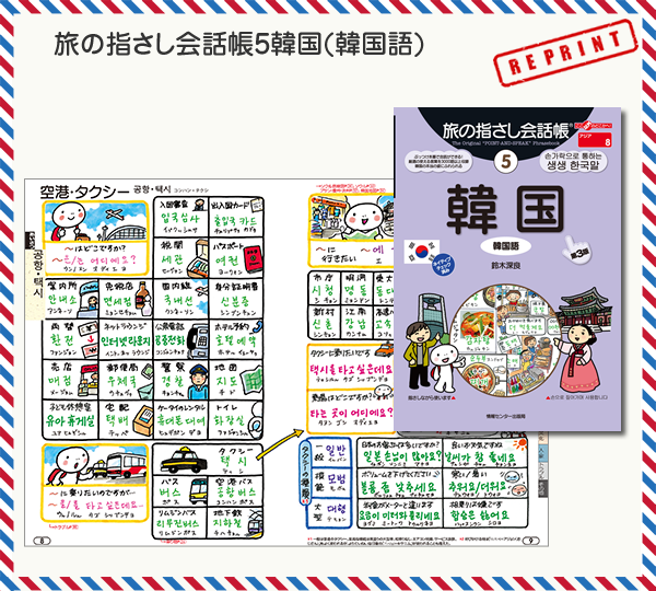 旅の指さし会話帳5韓国(韓国語)
