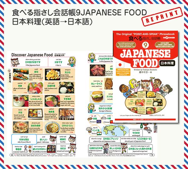 食べる指さし会話帳9JAPANESE FOOD 日本料理(英語→日本語)