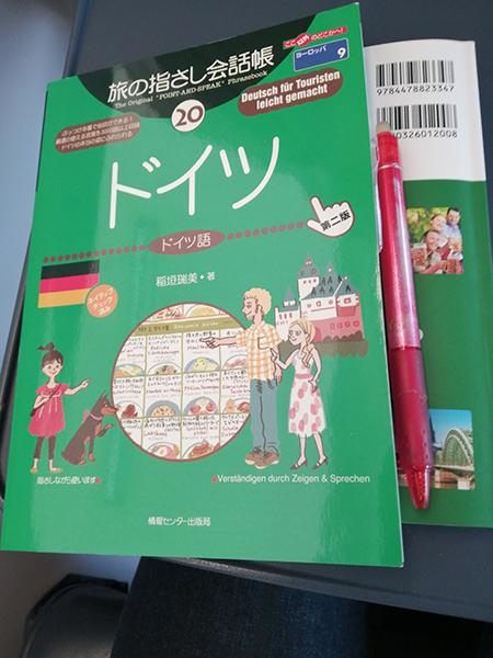 旅の指さし会話帳20ドイツ