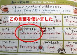 旅の指さし会話帳 マキアート注文