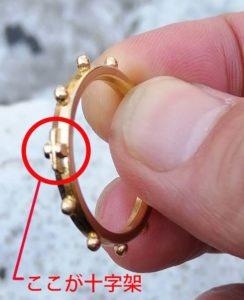 指輪のロザリオ