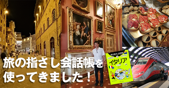 旅の指さし会話帳を使ってきました イタリア・ヴェネツィア、、ボローニャ編