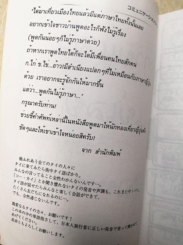 旅の指さし会話帳タイの挨拶文