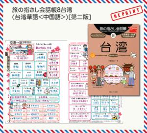 旅の指さし会話帳8台湾(台湾華語)[第二版]