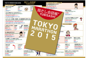 一般財団法人東京マラソン財団様