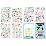 指さし会話帳 Print STYLE タイ