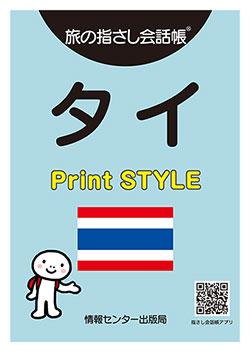 旅の指さし会話帳 タイ Print STYLE