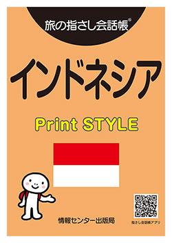 旅の指さし会話帳 インドネシア Print STYLE