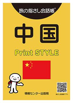 旅の指さし会話帳 中国 Print STYLE