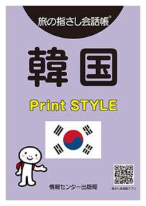 旅の指さし会話帳 韓国 Print STYLE