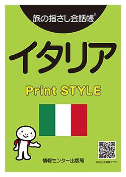 旅の指さし会話帳 イタリア Print STYLE
