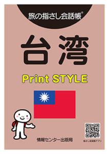 旅の指さし会話帳 台湾 Print STYLE