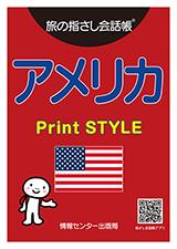 旅の指さし会話帳 アメリカ Print STYLE