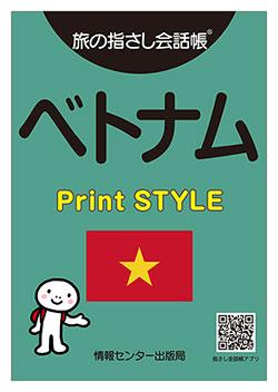 旅の指さし会話帳 ベトナム Print STYLE