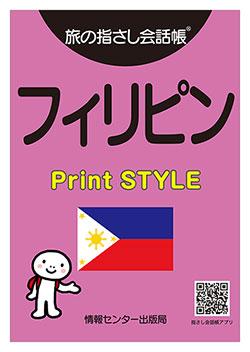 旅の指さし会話帳 フィリピン Print STYLE