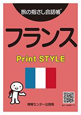 旅の指さし会話帳 フランス Print STYLE