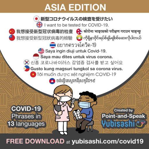新型コロナウィルス対応 指さし会話 アジア言語版Point-and-Speak YUBISASHI 【Asia Edition】for COVID-19