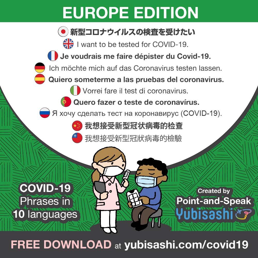 新型コロナウィルス対応 指さし会話 ヨーロッパ言語版Point-and-Speak YUBISASHI 【Europe Edition】for COVID-19