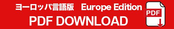 ヨーロッパ言語版 Europe Edition PDF DOWNLOAD