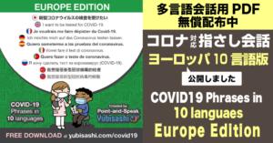 多言語会話用PDF 無償配布中 コロナ対応指さし会話ヨーロッパ10言語版