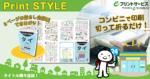 いつでも、コンビニで印刷!海外旅行、語学学習に最適『指さし会話帳』Print STYLE