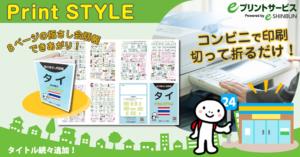 Print Styleコンビニで印刷切って折るだけ!8ページの指さし会話帳できあがり!タイトル続々追加!