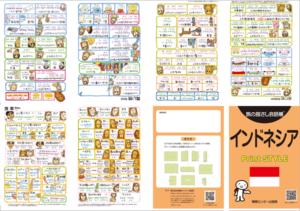 指さし会話帳 Print STYLE インドネシア
